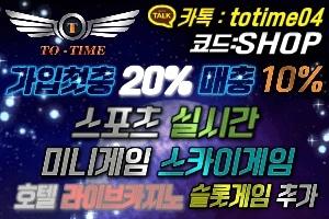토토사이트 먹튀검증 토타임