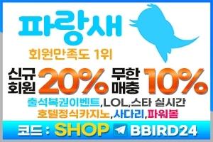 토토사이트 먹튀검증 파랑새